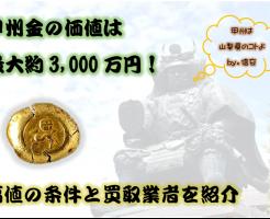 甲州金の価値は最大約3,000万円!高値の条件と買取業者を紹介