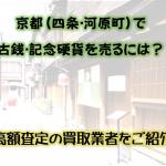 京都(四条・河原町)で古銭・記念硬貨を売るには?高額査定の買取業者をご紹介