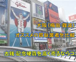 大阪(梅田・難波)でオススメの買取業者を比較!古銭・記念硬貨を高く売るならココ