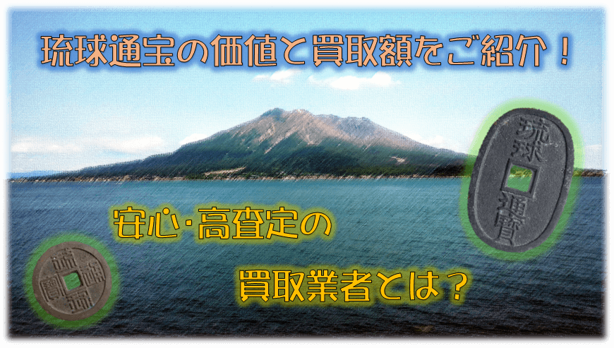 琉球通宝の価値と買取額をご紹介!安心・高査定の買取業者とは?