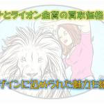 ウナとライオン金貨の買取価格! デザインに込められた魅力も紹介