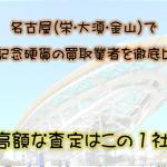 名古屋(栄・大須・金山)で古銭・記念硬貨の買取業者を徹底比較!高額な査定はこの1社