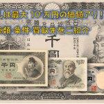 旧千円札は最大10万円の価値アリ!高値の種類・条件・買取先をご紹介