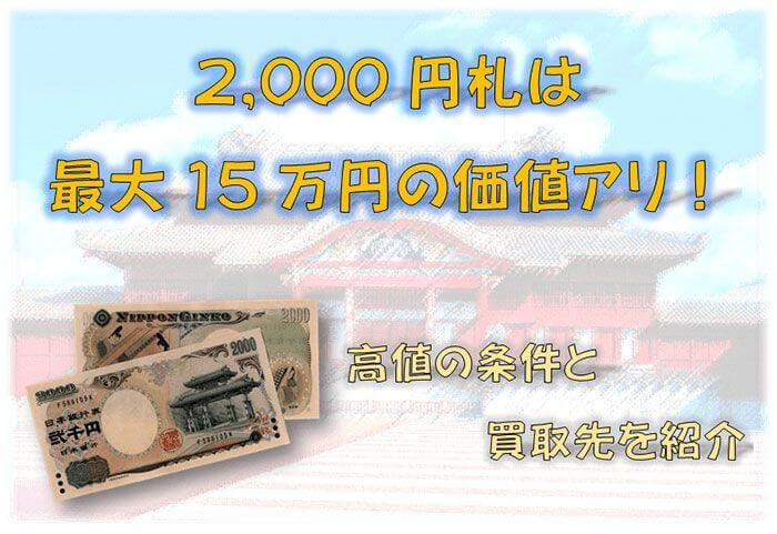 2000円札は最大15万円の価値アリ!高値の条件&買取先を紹介