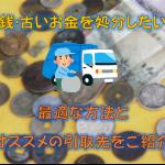 古銭・古いお金を処分したい!最適な方法とオススメの引取先をご紹介