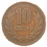 ギザ10 昭和30年