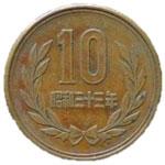ギザ10 昭和33年