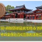 ギザ10の価値は最大で約6万円!その条件と高く売る方法をご紹介