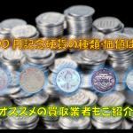 100円記念硬貨の種類・価値は?オススメの買取業者もご紹介