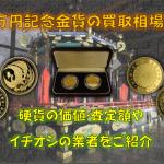 10万円記念金貨の買取相場は?硬貨の価値・査定額やイチオシの業者をご紹介