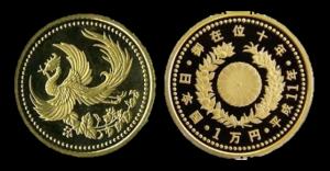 天皇陛下御在位10年記念 金貨