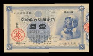 旧1円札 大黒天