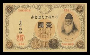 改造1円札 武内宿禰