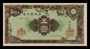 5円札 A号券