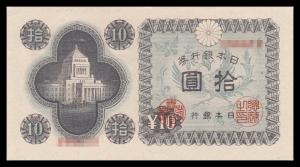 10円札 国会議事堂