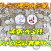 プレミア硬貨の価値!種類・査定額・オススメの買取業者をご紹介