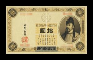 改造十円券