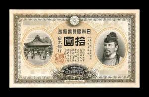 10円札 甲号券