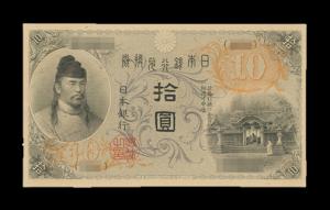 10円札 乙号券