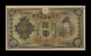 10円札 丙号券