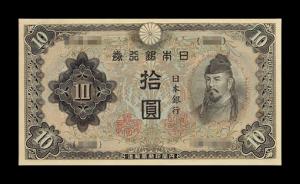 10円札 い号券