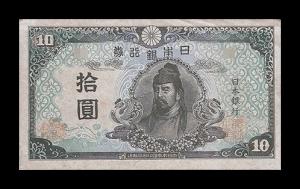 10円札 ろ号券
