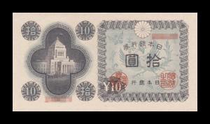 10円札 A号券