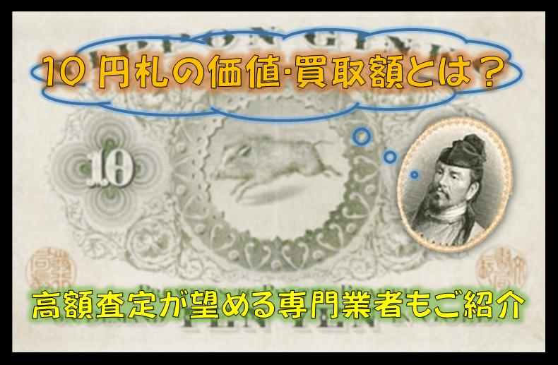 10円札の価値・買取額とは?高額査定が望める専門業者もご紹介