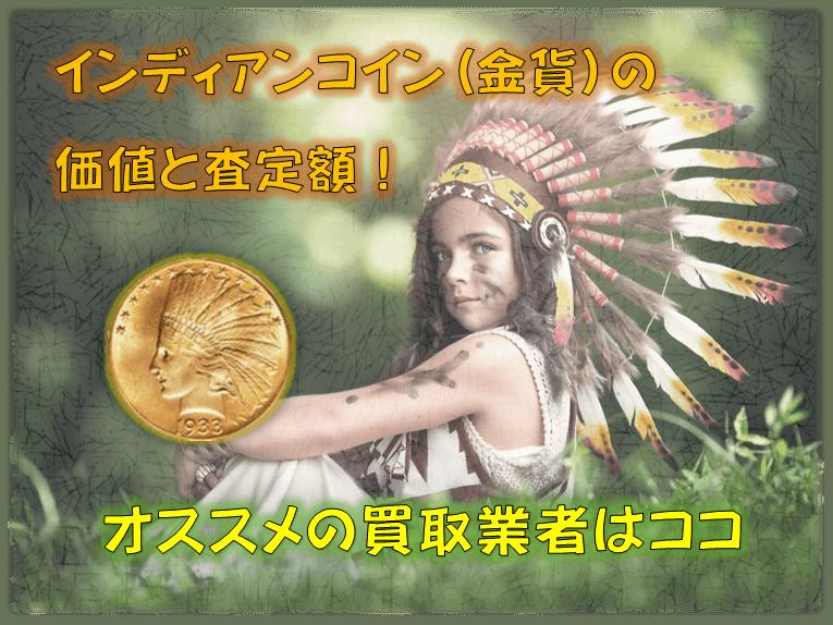 インディアンコイン(金貨)の価値と査定額!オススメの買取業者はココ