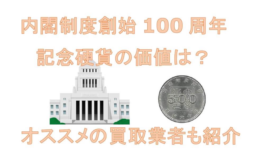 内閣制度創始100周年記念硬貨の価値は?オススメの買取業者も紹介