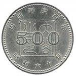 内閣制度記念硬貨500円