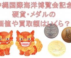 沖縄国際海洋博覧会記念硬貨・メダル