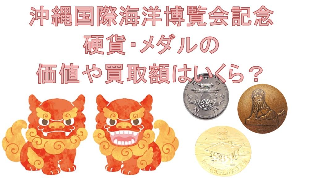 沖縄国際海洋博覧会記念硬貨・メダルの価値や買取額はいくら?