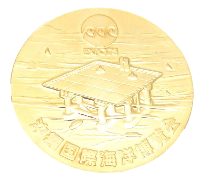 沖縄国際海洋博覧会記念金メダル