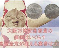 大阪万博記念硬貨の価値はいくら?高額査定が狙える買取業者はココ