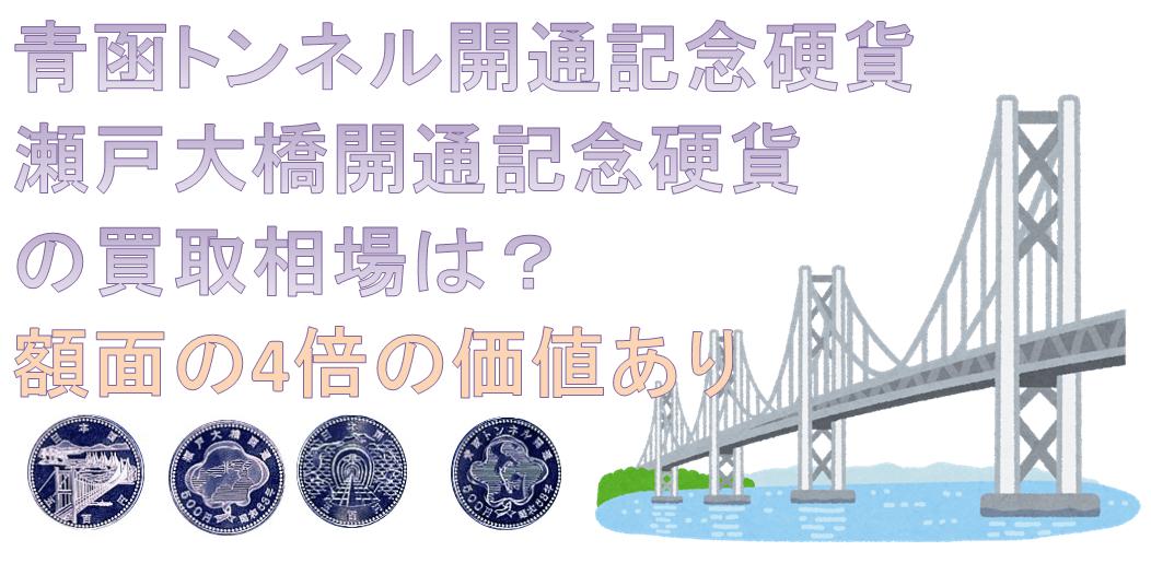 青函トンネル・瀬戸大橋開通記念硬貨の買取相場は?額面4倍の価値あり