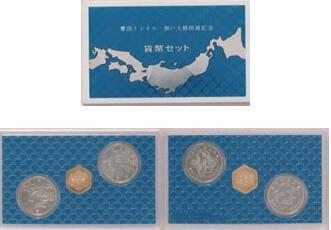 青函トンネル・瀬戸大橋開通記念硬貨セット