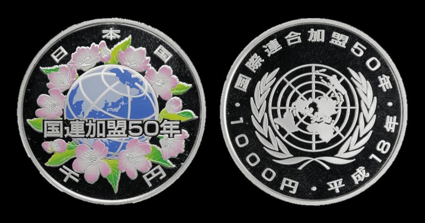 国際連合加盟50周年