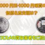1000円玉・1000円硬貨の価値&査定額は?オススメの買取業者もご紹介