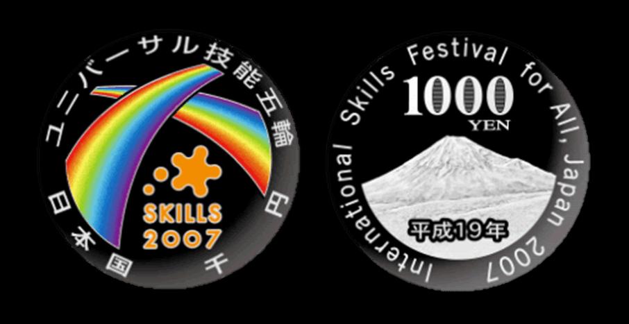 2007年ユニバーサル技能五輪 国際大会