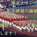 東京オリンピック 記念硬貨の価値は? 高く買取してくれる業者も紹介します!