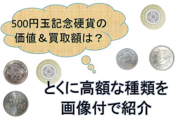500円玉記念硬貨の価値&買取額は?とくに高額な種類を画像付で紹介