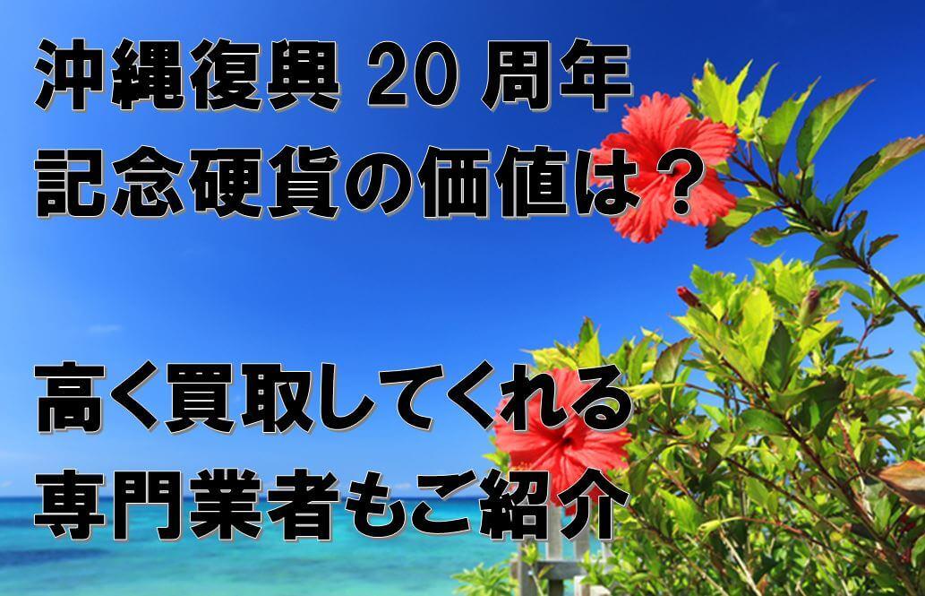 沖縄復興20周年記念硬貨の価値は?高く買取してくれる専門業者もご紹介