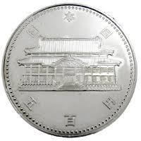沖縄復興20周年記念硬貨_通常