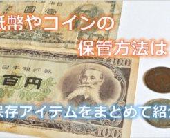 紙幣やコインの保管方法は?保存アイテムをまとめて紹介
