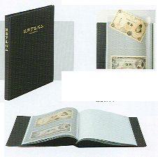 紙幣アルバム