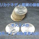アメリカケネディ銀貨の価値は? オススメの海外コイン買取業者も紹介