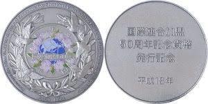 国際連合加盟50周年記念硬貨発行記念メダル