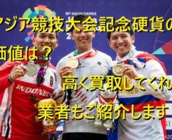アジア競技大会記念硬貨の価値は?高く買取してくれる業者もご紹介します!