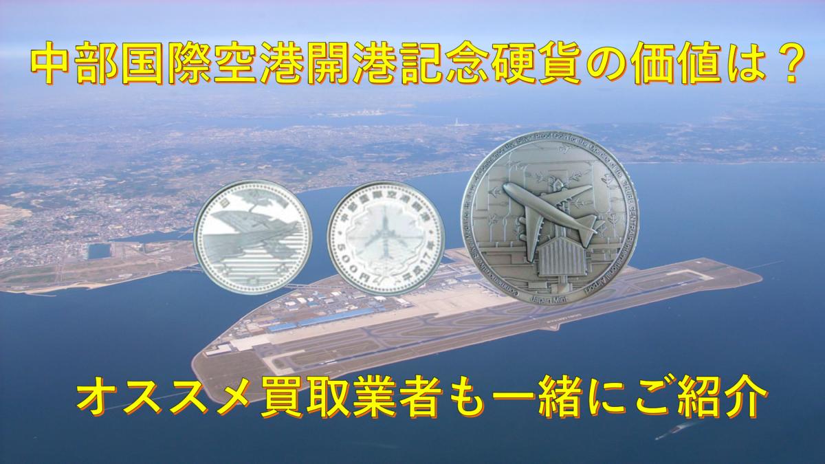 中部国際空港開港記念硬貨の価値は?オススメ買取業者も一緒にご紹介